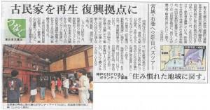 神戸新聞2013/08/05宮城県石巻市尾ノ崎地区古民家再生バスツアー