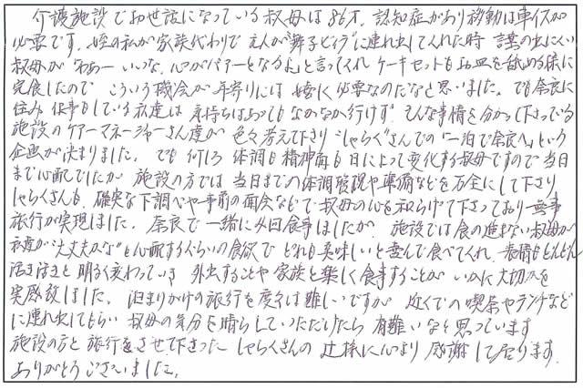 画像:手紙