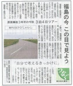 画像:2014年7月29日神戸新聞朝刊