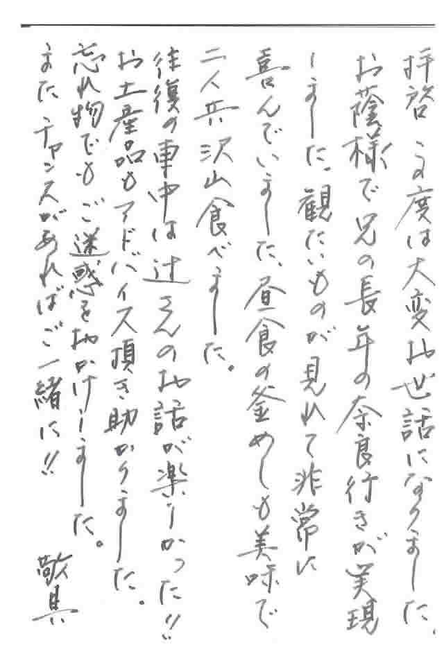 画像:お客様からのお手紙