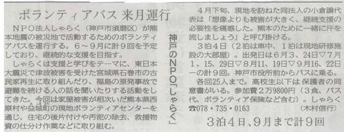 画像:2016年5月14日神戸新聞