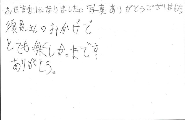 画像:お客様からの直筆の手紙