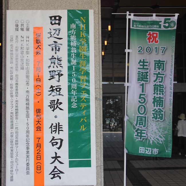 写真:大会看板「田辺市熊野短歌・俳句大会」