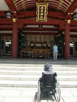 写真:西宮神社で手を合わせる