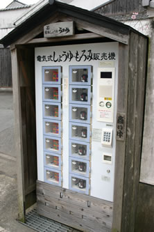 写真:醤油の自販機