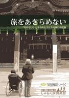 旅をあきらめない/第1集