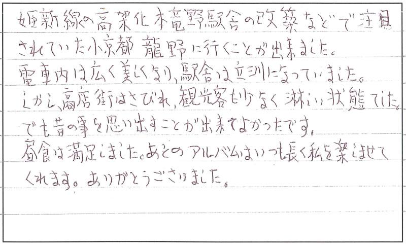 Jさんの手紙を拡大する