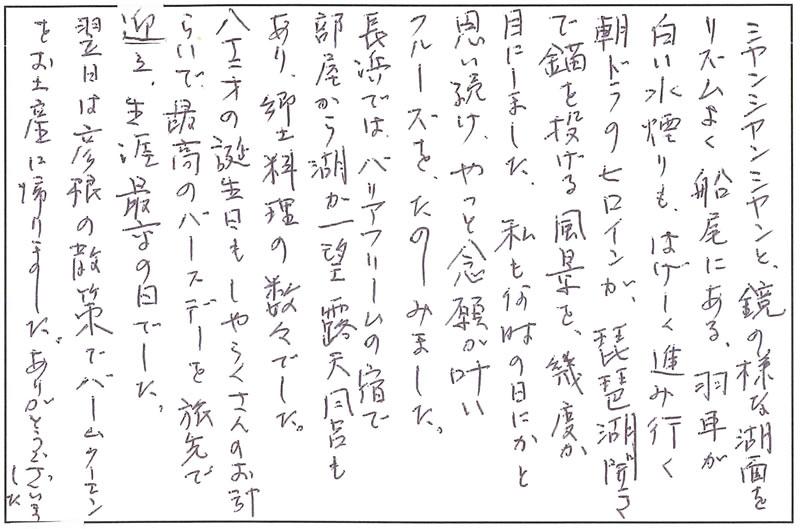 Kさんの手紙を拡大する