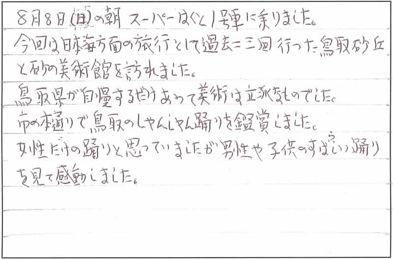 Oさんの手紙を拡大する